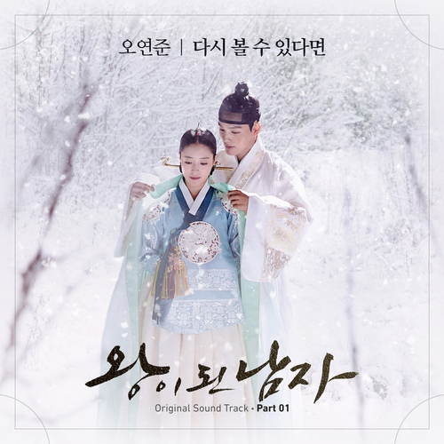 다시 볼 수 있다면 (If I See You Again) Cover Mp3
