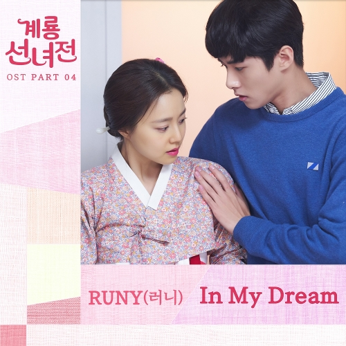 In My Dream (OST Mama Fairy And The Woodcutter Part.4) Cover Mp3